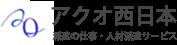 アクオ西日本