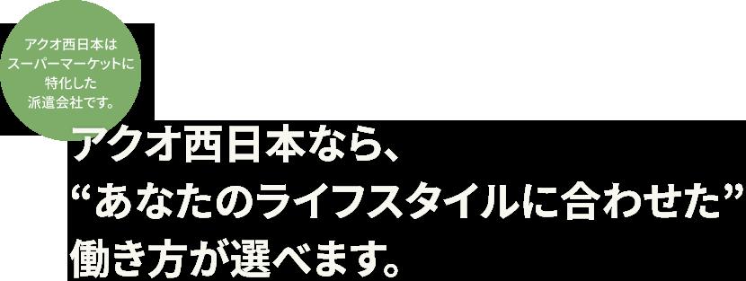 """アクオ西日本なら、""""あなたのライフスタイルに合わせた""""働き方が選べます。"""