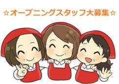 【山口】2月新オープン☆オープニングスタッフ大募集☆カンタンなレジや品出しパック詰めのお仕事☆