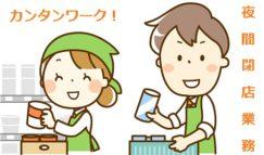 【広島市安佐南区伴南】★食品宅配スーパー倉庫内でのピッキングスタッフ