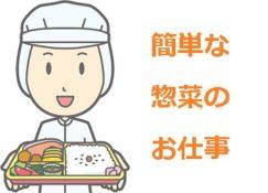 カンタンな惣菜のお仕事☆