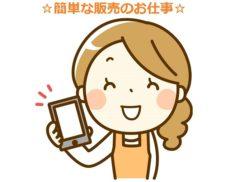【鳥取市】携帯ショップで接客のお仕事♪