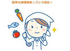 カンタンな調理補助☆パック詰め☆