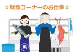 鮮魚コーナーのお仕事☆