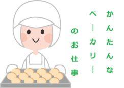 【広島市西白島】食品スーパー内でのベーカリースタッフ★