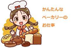 【世羅】焼き立てパンコーナーで簡単な調理や品出しのお仕事☆