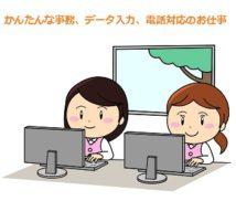 【広島市西区商工センター】経理事務★時給1100円